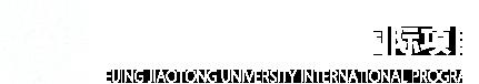 北京交通大学国际项目
